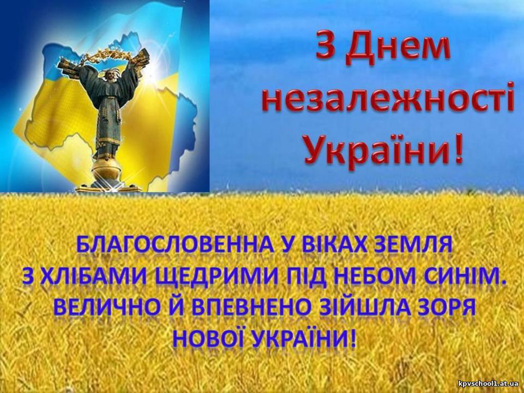 Поздравления с днём украины 70